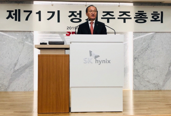 CEO Lee Seok-Hee is speaking at the SK Hynix shareholders' meeting held at Icheon headquarters in Gyeonggi-do on the morning of the 22nd.