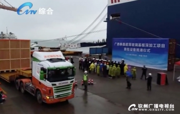 A ceremony marking the entrance of Samsung Display equipment via a port in China's Qinzhou City.